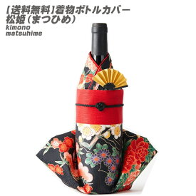【送料無料】着物ボトルカバー 松姫(まつひめ) 【お土産 / 着物 / 和 / 和風 / ボトルウェア / ワイン / 焼酎 / おみやげ / 海外 / COOL JAPAN / おみやげコンテスト/プレミアムライン】Kimono bottle cover プレミアムライン