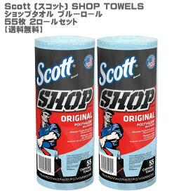 [送料無料]スコット ショップタオル ブルーロール 55枚 2ロールセット Scott SHOP TOWELS[カーショップ/ワークショップ/家事/ペーパータオル/丈夫/大人気/コストコ]