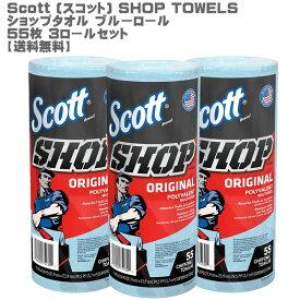[送料無料]スコット ショップタオル ブルーロール 55枚 3ロールセット Scott SHOP TOWELS[カーショップ/ワークショップ/家事/ペーパータオル/丈夫/大人気/コストコ]