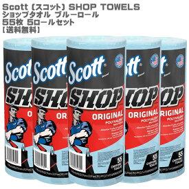 [送料無料]スコット ショップタオル ブルーロール 55枚 5ロールセット Scott SHOP TOWELS[カーショップ/ワークショップ/家事/ペーパータオル/丈夫/大人気/コストコ」