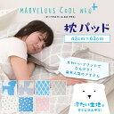 Marvelous Cool NEO+/マーベラスクールネオプラス 枕パッド ひんやり枕パッド 接触冷感生地 かるくてやわらか 43×63cm