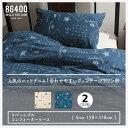 86400 Knitdenim/ニットデニムリバーシブルコンフォーターケース 柔らか綿混素材でふわふわリバーシブル 150×210cmポ…