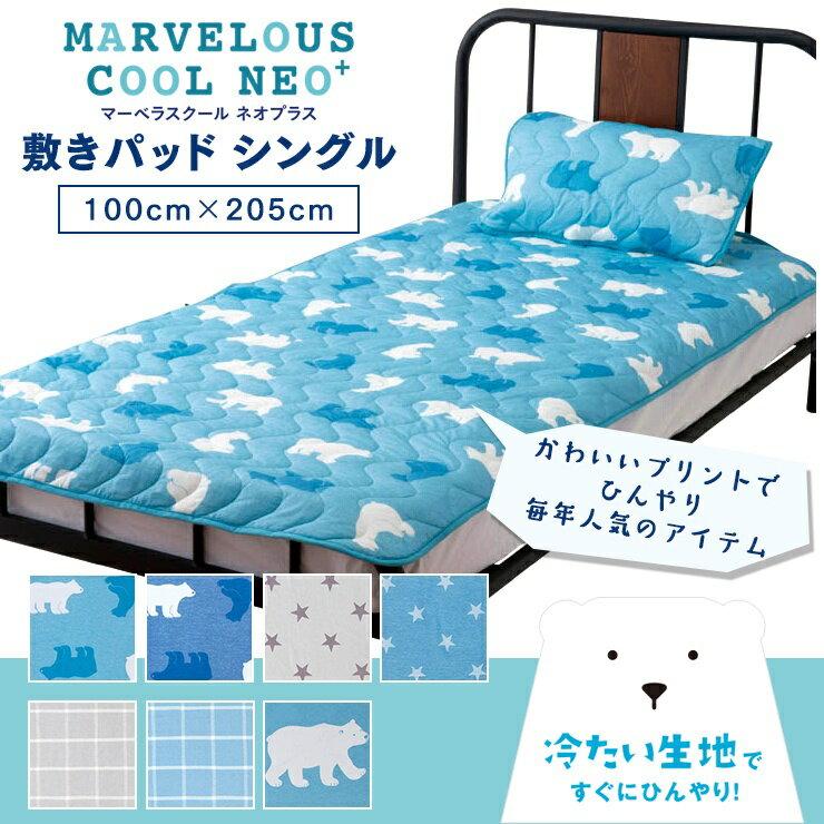 敷きパッド シングル マーベラスクールネオ プラス ひんやり 冷感 寝具 冷たい 涼しい お洒落 おしゃれ オシャレ 可愛い ギフト プレゼント 洗濯可
