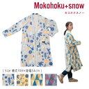 着る毛布 Mokohoku+snow ロングカーディガン adorno basic フリーサイズ マイクロファイバーガウン あたたか やわらか ダメ人間製造機