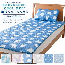 敷きパッド シングル マーベラスクールネオ プラス ひんやり 冷感 クール 接触冷感 さらさら 寝具 冷たい 涼しい ピンク グレー ブルー ネイビー くま 星 プレゼント 洗濯可