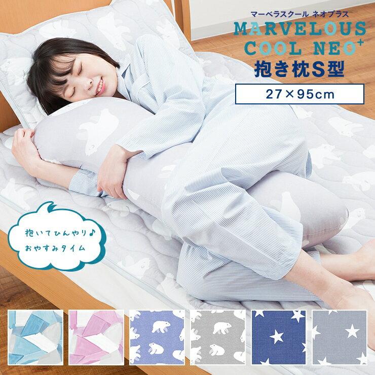 マーベラスクールネオプラス 抱き枕S型 Marvelous Cool NEO+ かわいいプリントでひんやり♪毎年人気のアイテム ひんやり接触冷感 Q-max0.40冷感 ひんやり 快適 すずしい 接触冷感 母の日 冷たい マーベラスクール