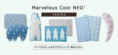 マーベラスクールネオプラス_抱き枕S型_Marvelous_Cool_NEO+