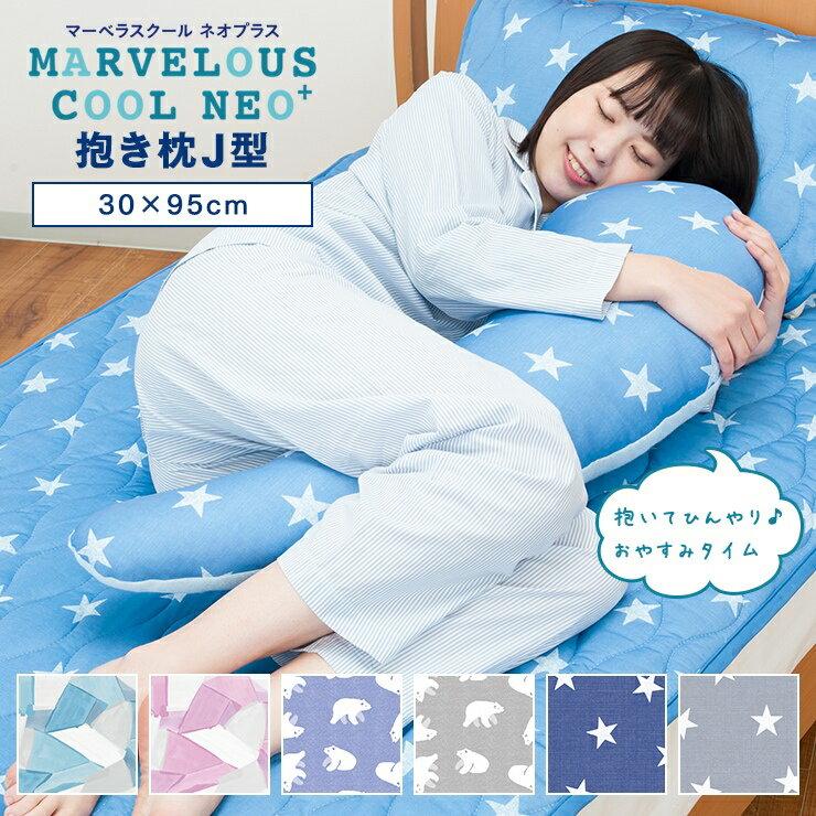 マーベラスクールネオプラス 抱き枕J型 Marvelous Cool NEO+ かわいいプリントでひんやり♪毎年人気のアイテム ひんやり接触冷感 Q-max0.40冷感 ひんやり 快適 すずしい 接触冷感 母の日 冷たい マーベラスクール