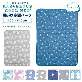 マーベラスクールネオプラス 肌掛け布団ハーフ Marvelous Cool NEO+ 肌布団 キルトケット かわいいプリントでひんやり♪毎年人気のアイテム ひんやり接触冷感 Q-max値0.40冷感 ひんやり 快適 すずしい 接触冷感 母の日 冷たい マーベラスクール