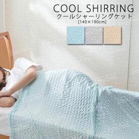 シャーリングケット クールシャーリングケット 接触冷感 ひんやり 涼感 涼しい タオルケット 寝具