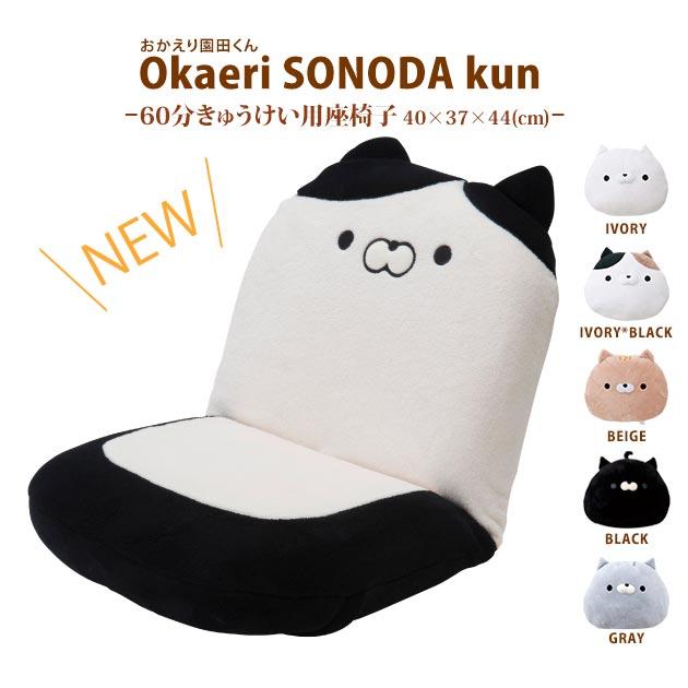 60分きゅうけい用 座椅子Okaeri SONODA kun おかえり園田くん 幅40×奥行37×高さ44cm ギフト プレゼント