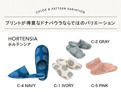スリッパ外縫いタイプサイズ約25cm日本製北欧雑貨生活雑貨スリッパ北欧おしゃれ