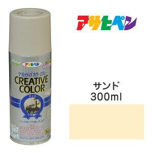 スプレー塗料|アサヒペン|クリエイティブカラースプレー サンド ツヤ消し (300ml)日光や雨に強い。屋外でも使用可。耐久性高 鉄/木/発泡スチロール/プラスチック/ガラス/コンクリ