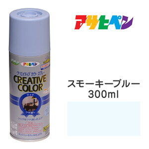 スプレー塗料|アサヒペン|クリエイティブカラースプレー スモーキーブルー ツヤ消し (300ml)日光や雨に強い。屋外でも使用可。耐久性高 鉄/木/発泡スチロール/プラスチック/ガラス