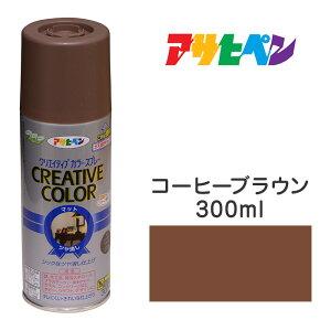 スプレー塗料|アサヒペン|クリエイティブカラースプレー コーヒーブラウン ツヤ消し (300ml)日光や雨に強い。屋外でも使用可。耐久性高 鉄/木/発泡スチロール/プラスチック/ガラス