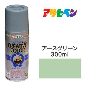 スプレー塗料|アサヒペン|クリエイティブカラースプレー アースグリーン ツヤ消し (300ml)日光や雨に強い。屋外でも使用可。耐久性高 鉄/木/発泡スチロール/プラスチック/ガラス/