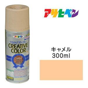 スプレー塗料|アサヒペン|クリエイティブカラースプレー キャメル ツヤ消し (300ml)日光や雨に強い。屋外でも使用可。耐久性高 鉄/木/発泡スチロール/プラスチック/ガラス/コンク