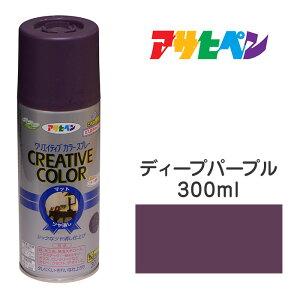 スプレー塗料|アサヒペン|クリエイティブカラースプレー ディープパープル ツヤ消し (300ml)日光や雨に強い。屋外でも使用可。耐久性高 鉄/木/発泡スチロール/プラスチック/ガラス