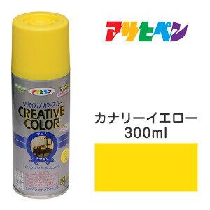 スプレー塗料|アサヒペン|クリエイティブカラースプレー カナリーイエロー ツヤ消し (300ml)日光や雨に強い。屋外でも使用可。耐久性高 鉄/木/発泡スチロール/プラスチック/ガラス