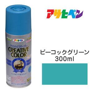 スプレー塗料|アサヒペン|クリエイティブカラースプレー ピーコックグリーン ツヤ消し (300ml)日光や雨に強い。屋外でも使用可。耐久性高 鉄/木/発泡スチロール/プラスチック/ガラ