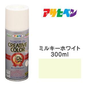 スプレー塗料 アサヒペン クリエイティブカラースプレー ミルキーホワイト ツヤあり (300ml)日光や雨に強い。屋外でも使用可。耐久性高 鉄/木/発泡スチロール/プラスチック/ガラス