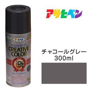 スプレー塗料|アサヒペン|クリエイティブカラースプレー チャコールグレー ツヤあり (300ml)日光や雨に強い。屋外でも使用可。耐久性高 鉄/木/発泡スチロール/プラスチック/ガラス