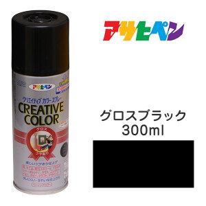 スプレー塗料|アサヒペン|クリエイティブカラースプレー グロスブラック ツヤあり (300ml)日光や雨に強い。屋外でも使用可。耐久性高 鉄/木/発泡スチロール/プラスチック/ガラス/