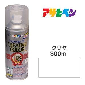 スプレー塗料|アサヒペン|クリエイティブカラースプレー クリヤ ツヤあり (300ml)日光や雨に強い。屋外でも使用可。耐久性高 鉄/木/発泡スチロール/プラスチック/ガラス/コンクリ