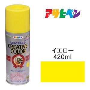 スプレー塗料|アサヒペン|クリエイティブカラースプレー イエロー ツヤあり (420ml)日光や雨に強い。屋外でも使用可。耐久性高 鉄/木/発泡スチロール/プラスチック/ガラス/コンク