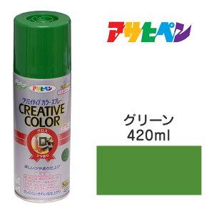 スプレー塗料|アサヒペン|クリエイティブカラースプレー グリーン ツヤあり (420ml)日光や雨に強い。屋外でも使用可。耐久性高 鉄/木/発泡スチロール/プラスチック/ガラス/コンク