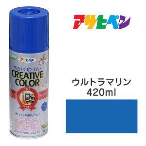 スプレー塗料|アサヒペン|クリエイティブカラースプレー ウルトラマリン ツヤあり (420ml)日光や雨に強い。屋外でも使用可。耐久性高 鉄/木/発泡スチロール/プラスチック/ガラス/