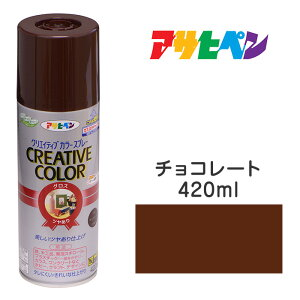 スプレー塗料|アサヒペン|クリエイティブカラースプレー チョコレート ツヤあり (420ml)日光や雨に強い。屋外でも使用可。耐久性高 鉄/木/発泡スチロール/プラスチック/ガラス/コ