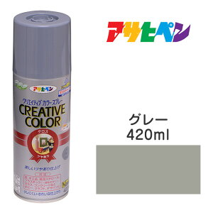 スプレー塗料|アサヒペン|クリエイティブカラースプレー グレー ツヤあり (420ml)日光や雨に強い。屋外でも使用可。耐久性高 鉄/木/発泡スチロール/プスチック/ガラス/コンクリー