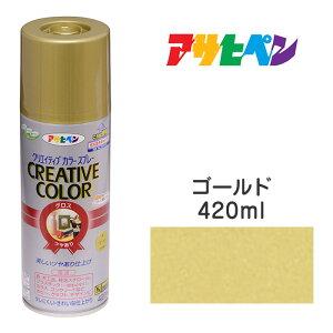 スプレー塗料|アサヒペン|クリエイティブカラースプレー ゴールド ツヤあり (420ml)日光や雨に強い。屋外でも使用可。耐久性高 鉄/木/発泡スチロール/プラスチック/ガラス/コンク