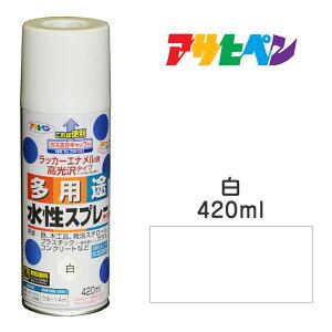 スプレー塗料|アサヒペン|水性多用途スプレー 白 (420ml)タレにくく、きれいに仕上がる。日光や雨に強く、耐久性高 発泡スチロール/プラスチック(アクリル、塩ビ、ABS)/鉄/木/