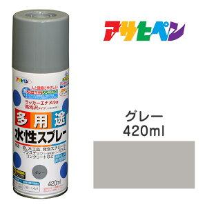 スプレー塗料|アサヒペン|水性多用途スプレー グレー (420ml)タレにくく、きれいに仕上がる。日光や雨に強く、耐久性高 発泡スチロール/プラスチック(アクリル、塩ビ、ABS)/鉄/