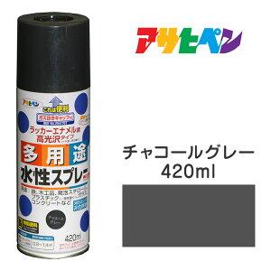 スプレー塗料|アサヒペン|水性多用途スプレー チャコールグレー (420ml)タレにくく、きれいに仕上がる。日光や雨に強く、耐久性高 発泡スチロール/プラスチック(アクリル、塩ビ、AB