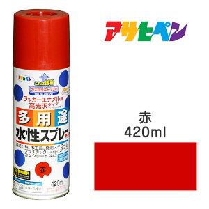 スプレー塗料|アサヒペン|水性多用途スプレー 赤 (420ml)タレにくく、きれいに仕上がる。日光や雨に強く、耐久性高 発泡スチロール/プラスチック(アクリル、塩ビ、ABS)/鉄/木/