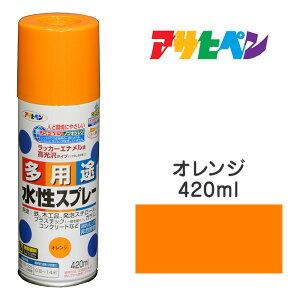 スプレー塗料|アサヒペン|水性多用途スプレー オレンジ (420ml)タレにくく、きれいに仕上がる。日光や雨に強く、耐久性高 発泡スチロール/プラスチック(アクリル、塩ビ、ABS)/鉄