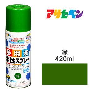 スプレー塗料|アサヒペン|水性多用途スプレー 緑 (420ml)タレにくく、きれいに仕上がる。日光や雨に強く、耐久性高 発泡スチロール/プラスチック(アクリル、塩ビ、ABS)/鉄/木/