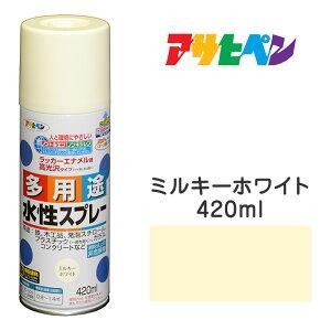スプレー塗料|アサヒペン|水性多用途スプレー ミルキーホワイト (420ml)タレにくく、きれいに仕上がる。日光や雨に強く、耐久性高 発泡スチロール/プラスチック(アクリル、塩ビ、AB