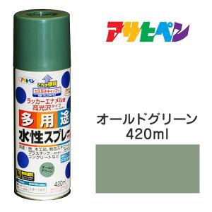 スプレー塗料|アサヒペン|水性多用途スプレー オールドグリーン (420ml)タレにくく、きれいに仕上がる。日光や雨に強く、耐久性高 発泡スチロール/プラスチック(アクリル、塩ビ、AB