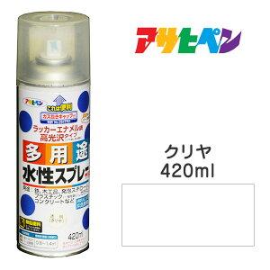スプレー塗料|アサヒペン|水性多用途スプレー クリヤ (420ml)タレにくく、きれいに仕上がる。日光や雨に強く、耐久性高 発泡スチロール/プラスチック(アクリル、塩ビ、ABS)/鉄/