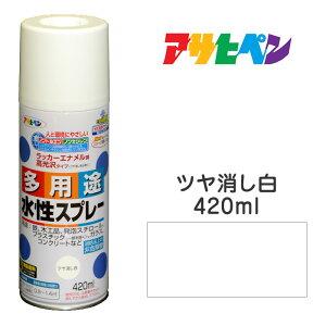 スプレー塗料|アサヒペン|水性多用途スプレー ツヤ消し白 (420ml)タレにくく、きれいに仕上がる。日光や雨に強く、耐久性高 発泡スチロール/プラスチック(アクリル、塩ビ、ABS)/