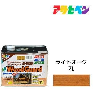 油性塗料・ペンキ アサヒペン ウッドガード 外部用 ライトオーク (7L)ログハウス、雨戸、ウッドデッキなど屋外木部に。長期間強力な耐水性、耐光性、防腐、防カビ、シロアリなどの防
