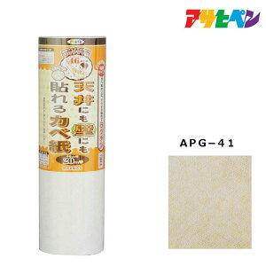 アサヒペン|天井にも壁にも貼れるカベ紙|46cmX20m|APG−41
