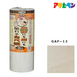 アサヒペン|天井にも壁にも貼れるカベ紙|30cmX12m|GAP−13