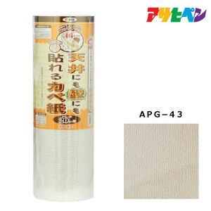アサヒペン|天井にも壁にも貼れるカベ紙|46cmX20m|APG−43