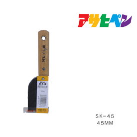 PCステンレスカワスキ|45mm|SK−45|アサヒペン|
