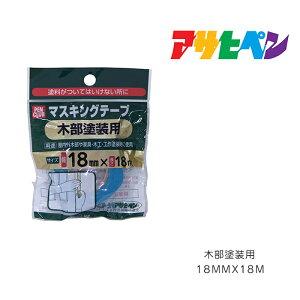 PCマスキングテープ|18mmX18m|木部塗装用|アサヒペン|養生テープ